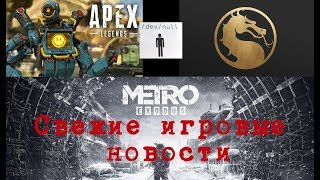 Apex Legends ставит рекорды, релиз Metro Exodus, новые баги в Fallout 76