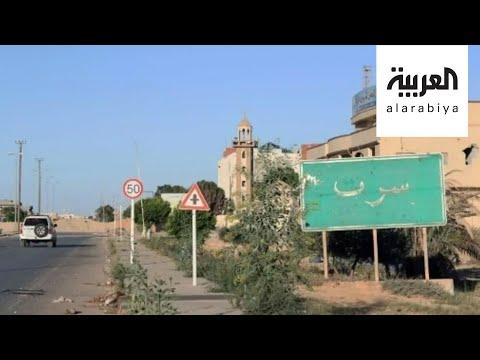 العرب اليوم - شاهد: معلومات تكشف أسرار سرت الليبية.. خط مصر الأحمر