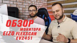Обзор монитора Eizo FlexScan EV2451