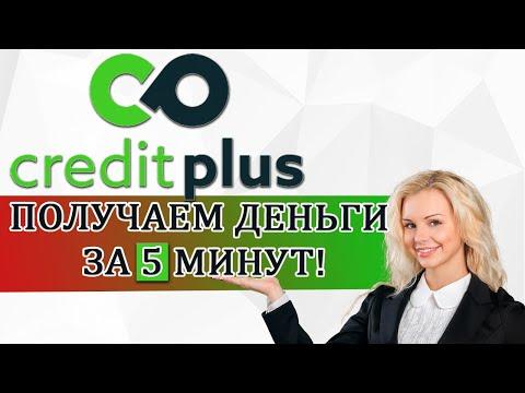 CreditPlus (Кредит Плюс) - ОФОРМЛЕНИЕ ЗАЯВКИ ОНЛАЙН! Регистрируемся и получаем заем на карту!
