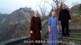Weavers Family: We are finally in CHINA! (Youth Singing)