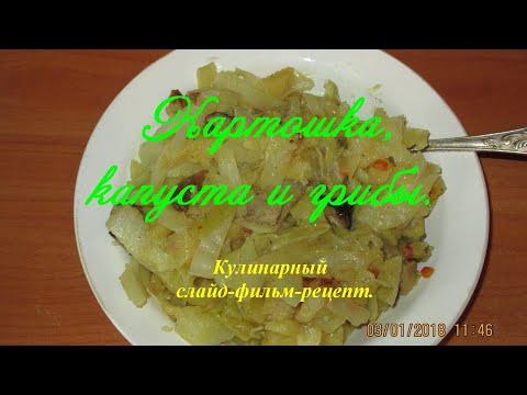 Картошка, капуста и грибы!!!