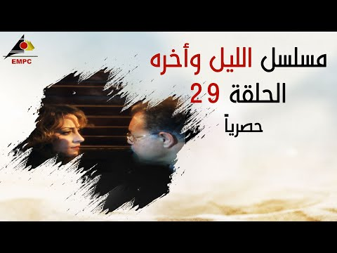 مسلسل الليل واخره - الحلقه التاسعة والعشرون