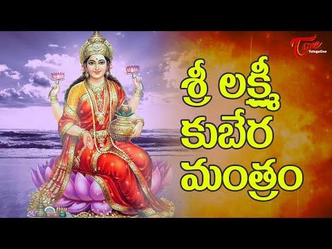 శ్రీ లక్ష్మీ కుబేర మంత్రం..| Most Powerful Sri Lakshmi K