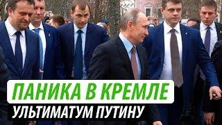 Паника в Кремле. Ультиматум Путину