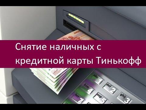 Снятие наличных с кредитной карты Тинькофф. Полезные советы
