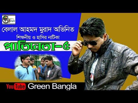 Natika: Patineta-5/ পাতিনেতা-৫/ Belal Ahmed Murad/ Comedy Bangla/Sylheti Natok/Bangla Natok.