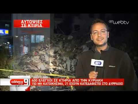 Κατάρρευση πενταόροφης πολυκατοικίας στο Δυρράχιο   03/12/2019   ΕΡΤ