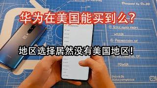 在美国能买到华为手机么?在美国用华为怎么样?华为P30 Pro国际版开箱 贸易战的结果?