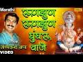 Roonzoon Ghungaroo Vaje (Rajancha Raja Lalbaugcha Raja) (Sachidanand Appa)