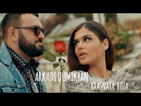 Arkadi Dumikyan - Красная роза