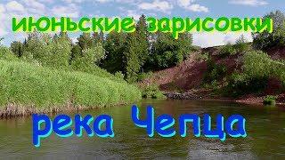 Пызеп нижний приток Чепцы
