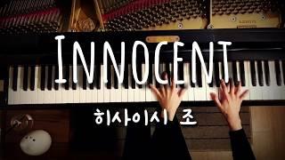 """[애니] '천공의 성 라퓨타' OST """"Innocent 이노센트"""" - Hisaishi Joe 히사이시 조 / Piano Cover"""