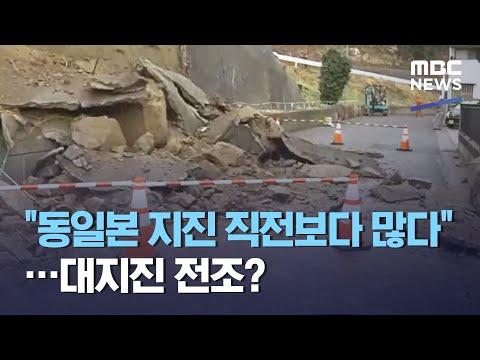 """""""동일본 지진 직전보다 많다""""…대지진 전조?"""