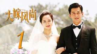 《大嫁风尚》01(主演:杨紫、乔振宇、朱茵、巫刚)丨都市情感喜剧