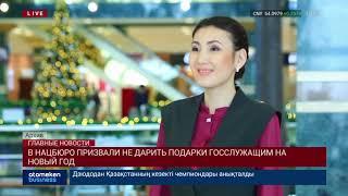 Новости Казахстана. Выпуск от 15.11.18
