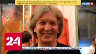 В Большом театре кукол в Петербурге ищут доказательства взятки - Россия 24