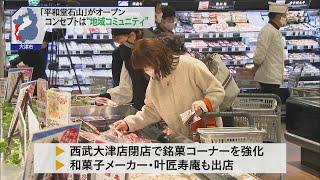 11月12日 びわ湖放送ニュース