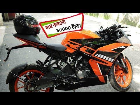 KTM RC এর দাম কমলো ১৫০০০ টাকা | Ktm RC 125cc Price in BD 2019