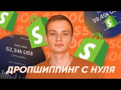 , title : 'ДРОПШИППИНГ С НУЛЯ (Пошаговая инструкция)   $0-$50,000 за Месяц   Shopify Дропшиппинг 2020