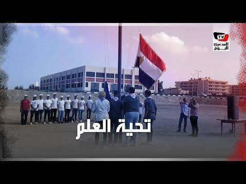 بتحية العلم.. جامعة قناة السويس تستقبل العام الدراسي الجديد
