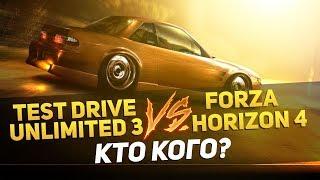 TEST DRIVE UNLIMITED 3 ПРОТИВ FORZA HORIZON 4 - КТО КОГО?