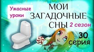 Аватария: сериал с озвучкой МОИ ЗАГАДОЧНЫЕ СНЫ. 30 серия