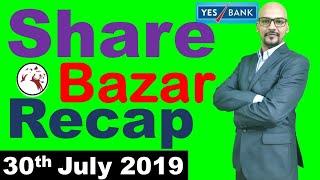 Share Market Daily Recap in 5-min | July 30 (Hindi)