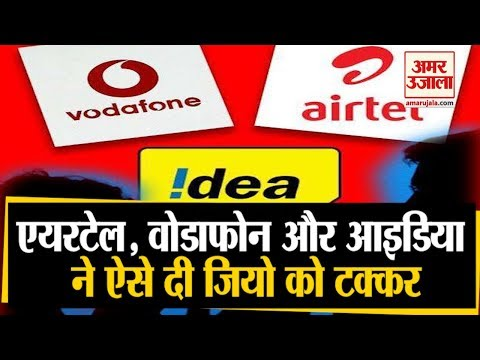 ग्राहकों को Vodafone-Idea ने दिया बड़ा तोहफा, अब किसी भी नेटवर्क पर करें अनलिमिटेड कॉल | Amar Ujala