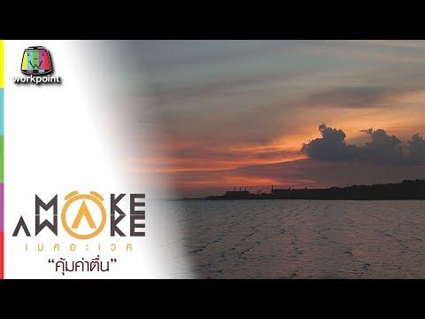 MAKE AWAKE คุ้มค่าตื่น |  จ.สมุทรปราการ | 29 มิ.ย. 60 Full HD
