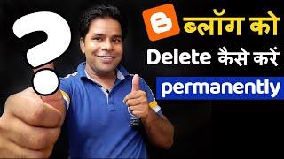 How to delete your blogger account | Blogger Blog Ko Mobile Se Delete Kaise Kare| Delete Blogger