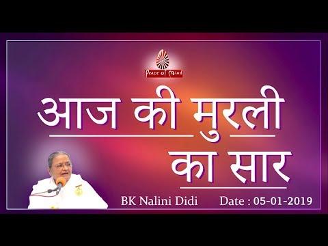 आज की मुरली का सार  05-01-2019   Aaj Ki Murli Ka Saar   Essence of Murli By Bk Nalini DIdi   PMTV (видео)