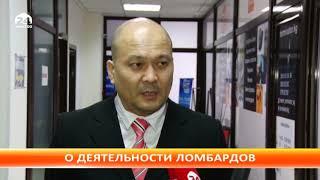 Ломбарды Кыргызстана будут работать по новым правилам