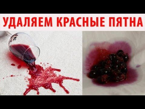 КАК ВЫВЕСТИ ПЯТНО от красного вина? Как удалить свежие красные пятна от ягод? ПРОСТОЙ СПОСОБ!