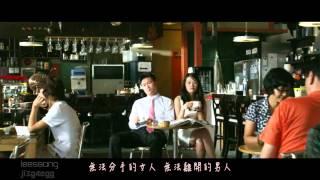 高清繁中MVLeeSsang-不能分手的女人不能離開的男人
