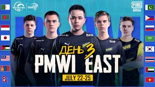 [RU] 2021 PMWI East День 3   Gamers Without Borders   2021 PUBG MOBILE World Invitational