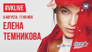 #VKLIVE - Елена Темникова - Первый в истории поп-концерт на высоте 2320 метров - 6 августа в 17:00