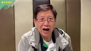 香港再增3個案東亞一鑊熟 內地政策自欺欺人欲哭無淚〈蕭若元:蕭氏新聞台〉2020-02-20