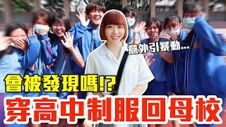 【Kiki】穿高中制服重回母校!學生、老師對我的評價是..!?