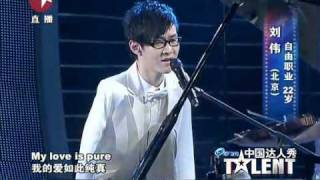 Winner of China's Got Talent Final 2010 - Armless Pianist Liu Wei Performed You Are Beautiful