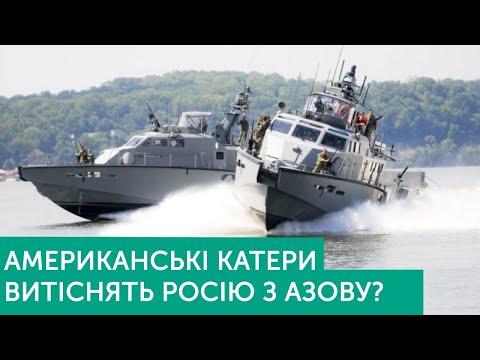 Американська військова допомога для України | Тема дня