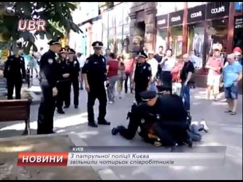 В Киеве уволили четырех полицейских