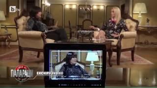 Папараци: Кичка Бодурова: Не мисля, че съм скандална