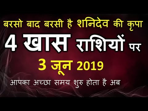 3 June 2019 /Shani Jayanti/ बरसो बाद बरसी है शनिदेव की कृपा 4 खास राशियों पर/ Astro Sachin