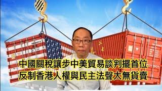 20191207 中國關稅讓步中美貿易談判擺首位 反制香港人權與民主法聲大無貨賣