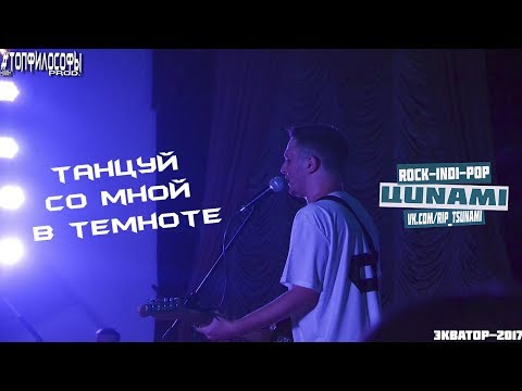 ЦUNAMI - Танцуй со мной в темноте (NMB cover/ЭКВАТОР-2017 LIVE)