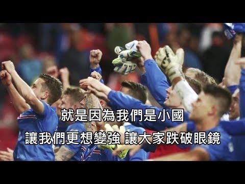 人口只有33萬人的冰島,如何靠著足球革命踢進世界盃