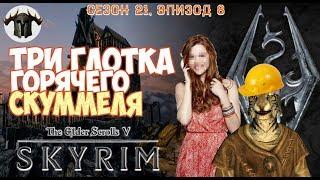 ТРИ ГЛОТКА ГОРЯЧЕГО СКУММЕЛЯ [#skyrim #skummelsohu season 21 episode 8]
