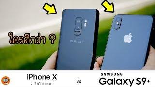 StepVS: Samsung S9+ vs iPhone X กล้องดีกว่าจริงป่าวว ?? มาดูกัน