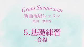 飯田先生の新曲レッスン〜5.基礎練習・音程〜のサムネイル